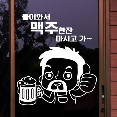 idk651-맥주한잔 하고가