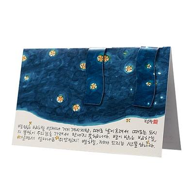 [퍼니피쉬] 이철수 자석책갈피 - 별 많은 밤하늘