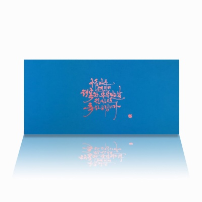 아름다운 블루 축의금봉투 R