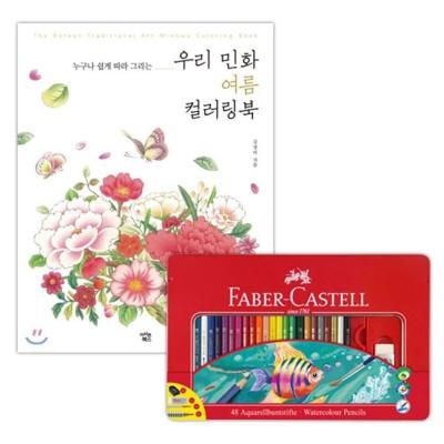 파버카스텔 수채 색연필 틴 48색 컬러링북 색칠 여름