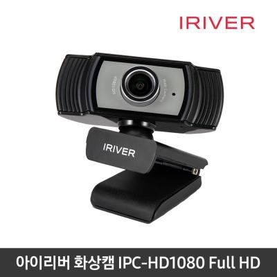 아이리버 HD 웹캠 IPC-HD1080 웹캠