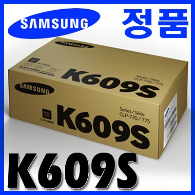 삼성 정품 CLT-K609S 검정 CLP-770/770ND/770NDK/770NDKG/770NK/775N/775ND