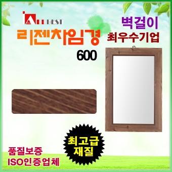 [올베스트]리젠차임 600 벽걸이 거울