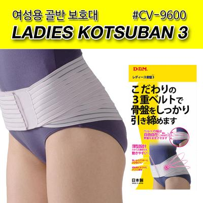 (디앤엠) 골반보호대/골반서포트벨트/일본제품CV-9600