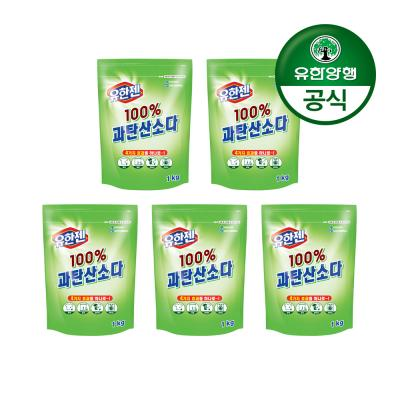 [유한양행]유한젠 과탄산소다(분말) 리필 1kg 5개
