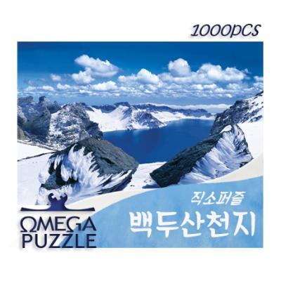 [오메가퍼즐] 1000pcs 직소퍼즐 백두산천지 1180