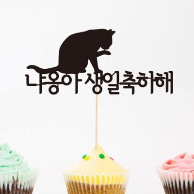 고양이생일2 케이크토퍼