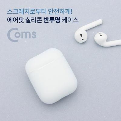 Coms 에어팟 실리콘 반투명 케이스 Airpod