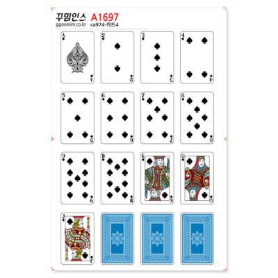 A1697-꾸밈인스스티커_카드4