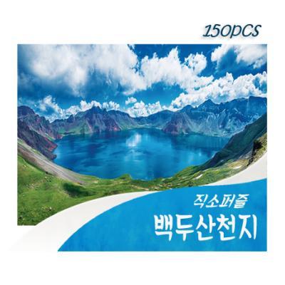 [비앤비퍼즐] 150PCS 직소 백두산 천지 PL150-22