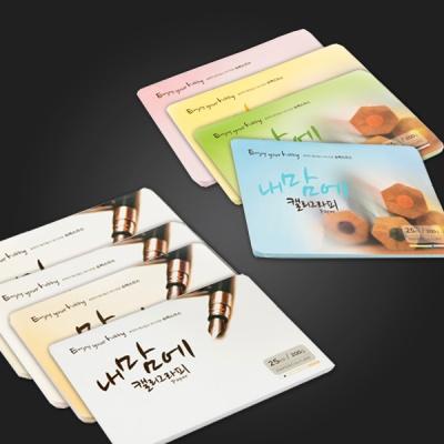 내맘에 캘리그라피 패드 카드 페이퍼 25매[00510352]