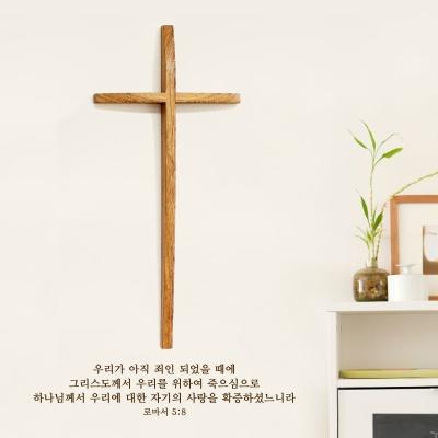 샬롬 벽걸이 십자가 (대) +레터링