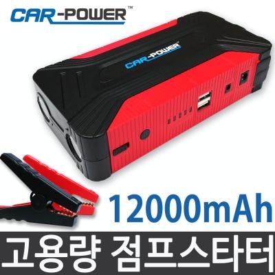 [카파워] CP-29 12V 점프스타터 12000mAh 보조배터리