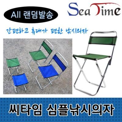 씨타임 심플낚시의자(소) 색상랜덤 낚시캠핑 미니의자
