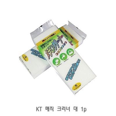 KT 매직 크리너 대 1p 매직클리너 매직크리너 클린수