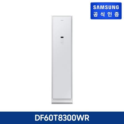삼성전자 에어드레서 DF60T8300WR  UV 냄새분해 필터
