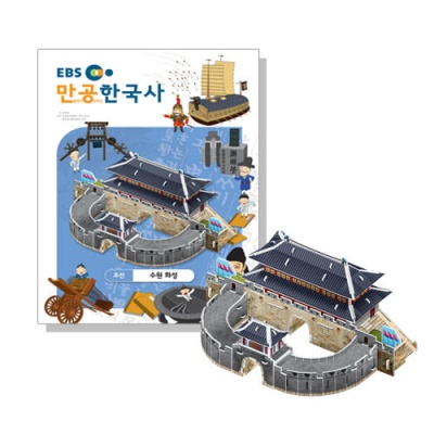 [EBS 만공한국사] 조선_수원 화성