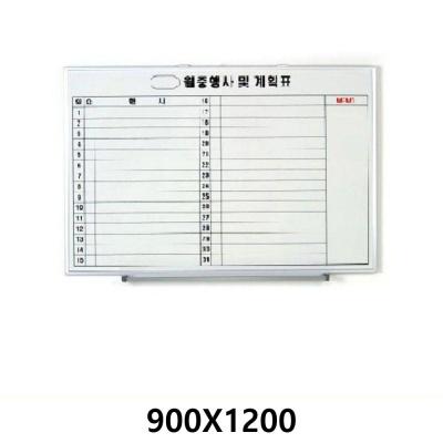 선영 월중 화이트보드 가로형 900X1200