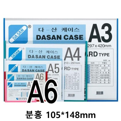 다산케이스 PVC A6 분홍 105X148mm M330068