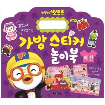 뽀로로 가방 스티커 놀이북: 패션