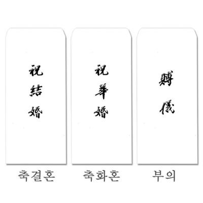 경조용 이중봉투(부의_먹박) 갑(50팩입)