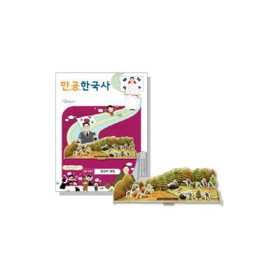 만공한국사 입체퍼즐 - 일제강점기 청산리대첩