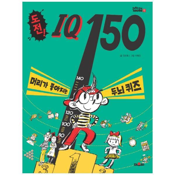 [채우리] 도전! IQ 150 : 머리가 좋아지는 두뇌 퀴즈