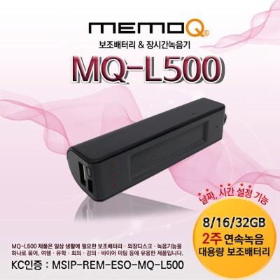 보이스레코더,녹음기 MQ-L500 16GB 14일연속 장시간녹음기 보조배터리형녹음기