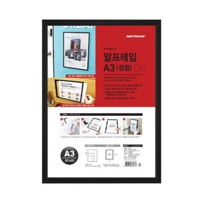 [아트사인] 알프레임A3 (검정)0744 [개/1] 378938