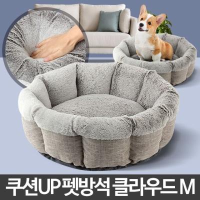 클라우드 M 강아지 하우스 애견텐트 고양이 쇼파 개집
