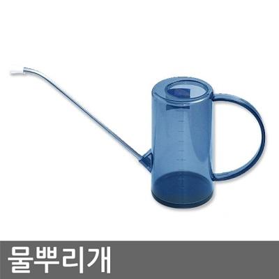 물뿌리개 1L (물조루 분사기 분무기 물주기 약제살포)