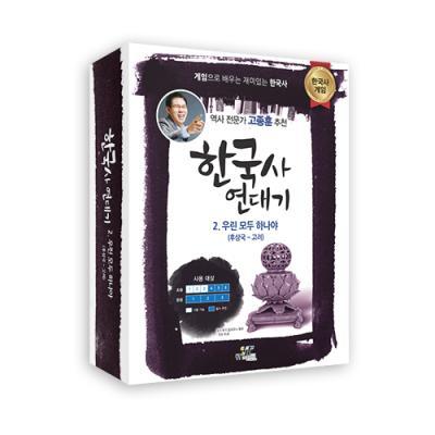 한국사 연대기 2편 보드게임 (후삼국 - 고려)