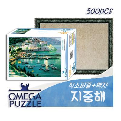 [오메가퍼즐] 500pcs 직소퍼즐 지중해 529 + 액자세트