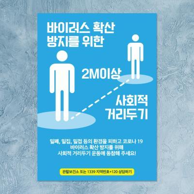 코로나 포스터_081_사회적 거리두기 05