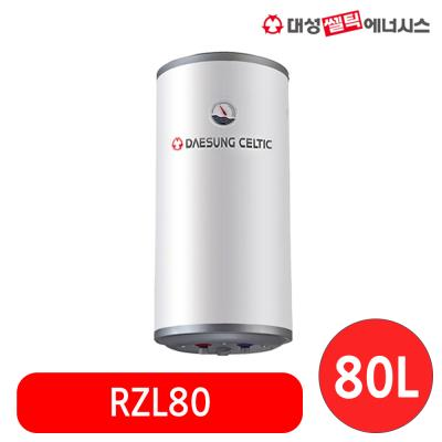 대성쎌틱 S라인 스테인레스 전기온수기 RZL80(하향식)