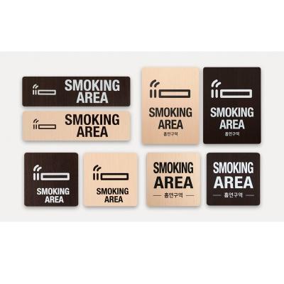 안내표지 표지판 알림판 흡연구역-SMOKING AREA 우드
