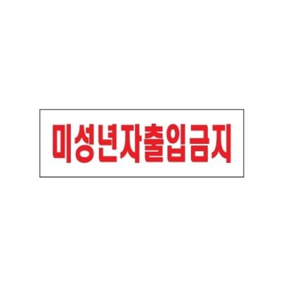 [아트사인] 미성년자출입금지표지판 (0228) [개/1] 90477