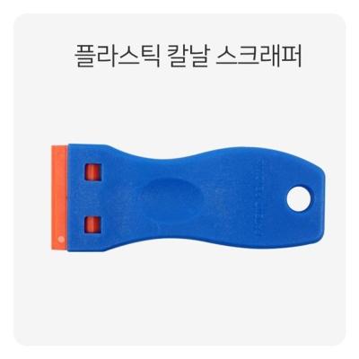 플라스틱 칼날 스크래퍼 썬팅 랩핑 PPF작업후 접착잔