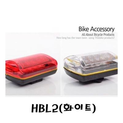 HBL2(화이트)자전거안전등