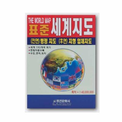 표준세계지도 (개)213214