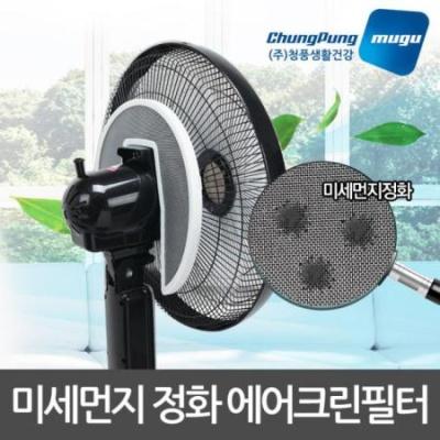 청풍 선풍기전용 에어크린 필터 CAF-1000