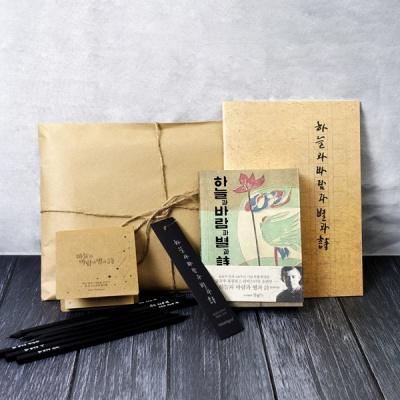 동주의 소포 (미니북+연필세트+노트+메모지)