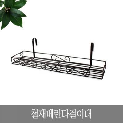 실속형철재베란다걸이-대1P