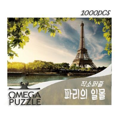 [오메가퍼즐] 1000pcs 직소퍼즐 파리의 일몰 1406