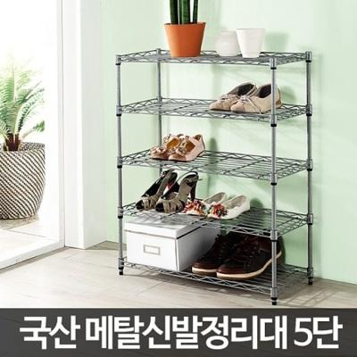메탈신발정리대 5단 신발 정리대 정리함 화분 정리대