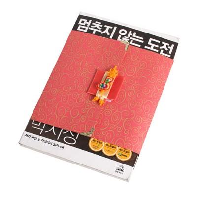 책 포장/황금달팽이