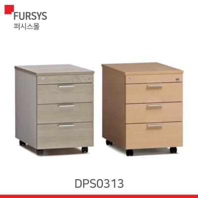 (DPS0313) 퍼시스 서랍/수퍼테크 3단서랍