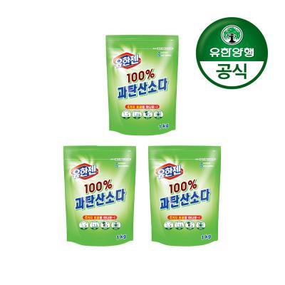 [유한양행]유한젠 과탄산소다(분말) 리필 1kg 3개