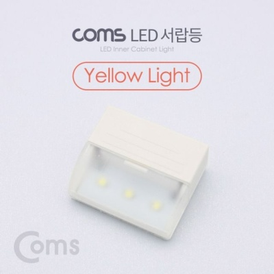 Coms 미니 LED 서랍등 Yellow Light