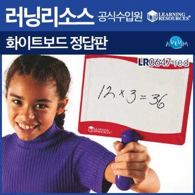 러닝리소스 화이트보드 빨강정답판(LR0647-1red)